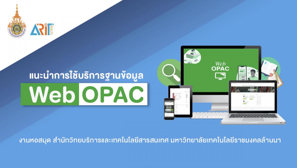 แนะนำการใช้บริการฐานข้อมูล Web OPAC