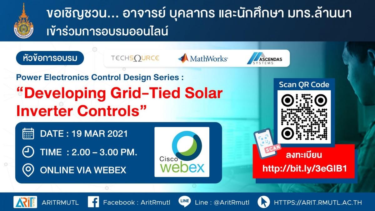 กิจกรรมประชาสัมพันธ์ : หลักสูตรการอบรมออนไลน์ Power Electronics Control Design Series :Developing Grid-Tied Solar Inverter Controls