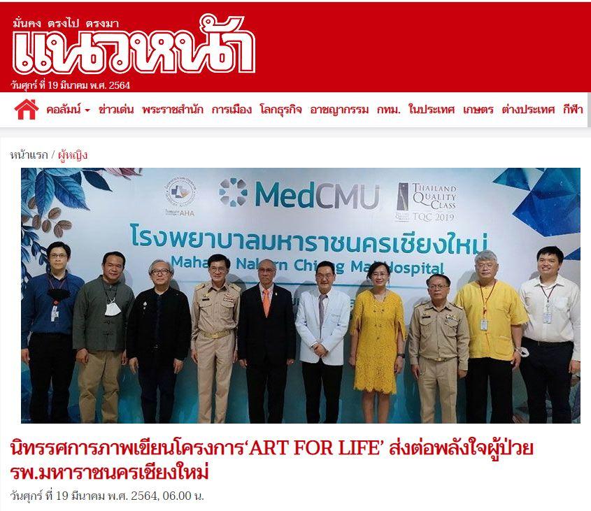 News_Clipping-นิทรรศการภาพเขียนโครงการ'ART FOR LIFE' ส่งต่อพลังใจผู้ป่วย รพ.มหาราชนครเชียงใหม่