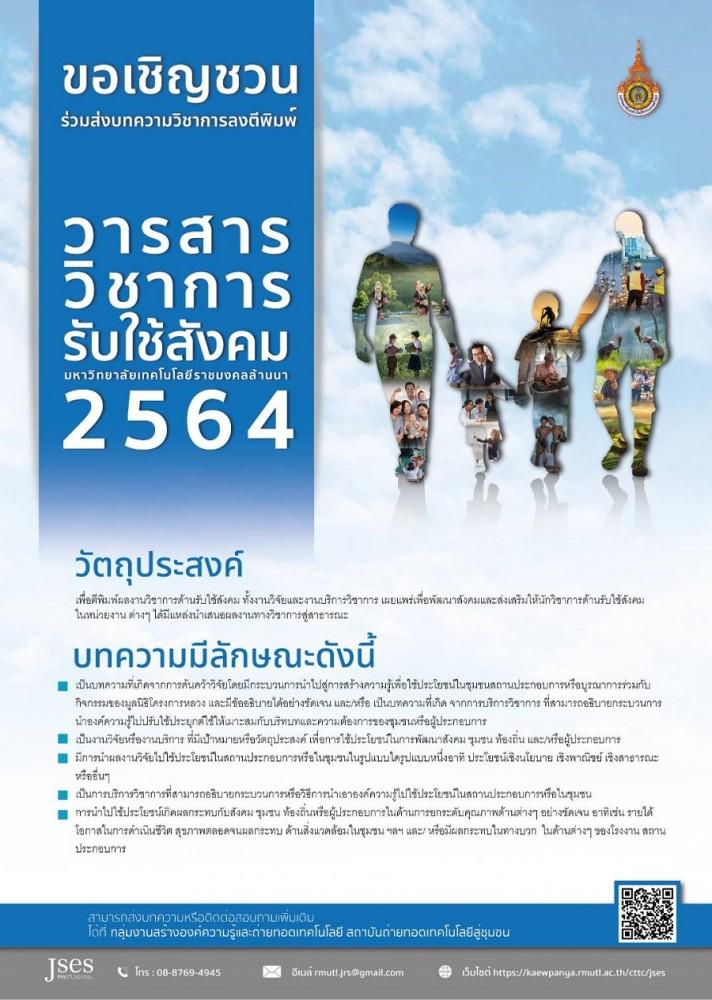 ขอเชิญชวนคณาจารย์ร่วมส่งบทความวิจัย บทความวิชาการ ตีพิมพ์ในวารสารวิชาการรับใช้สังคม มทร.ล้านนา ประจำปี 2564