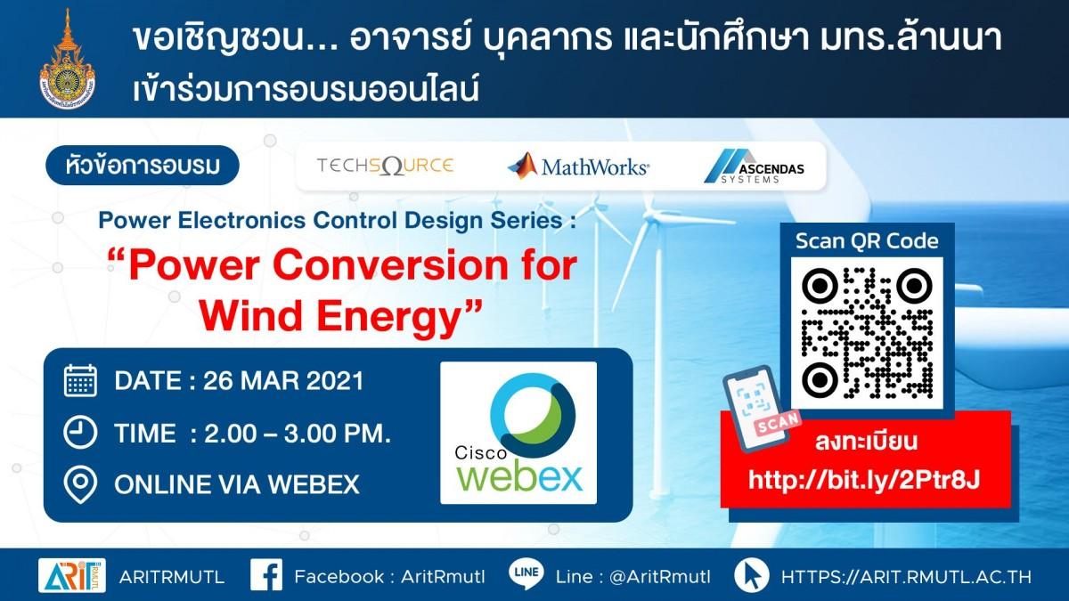 กิจกรรมประชาสัมพันธ์ : หลักสูตรการอบรมออนไลน์ Power Electronics Control Design Series :  Power Conversion for Wind Energy