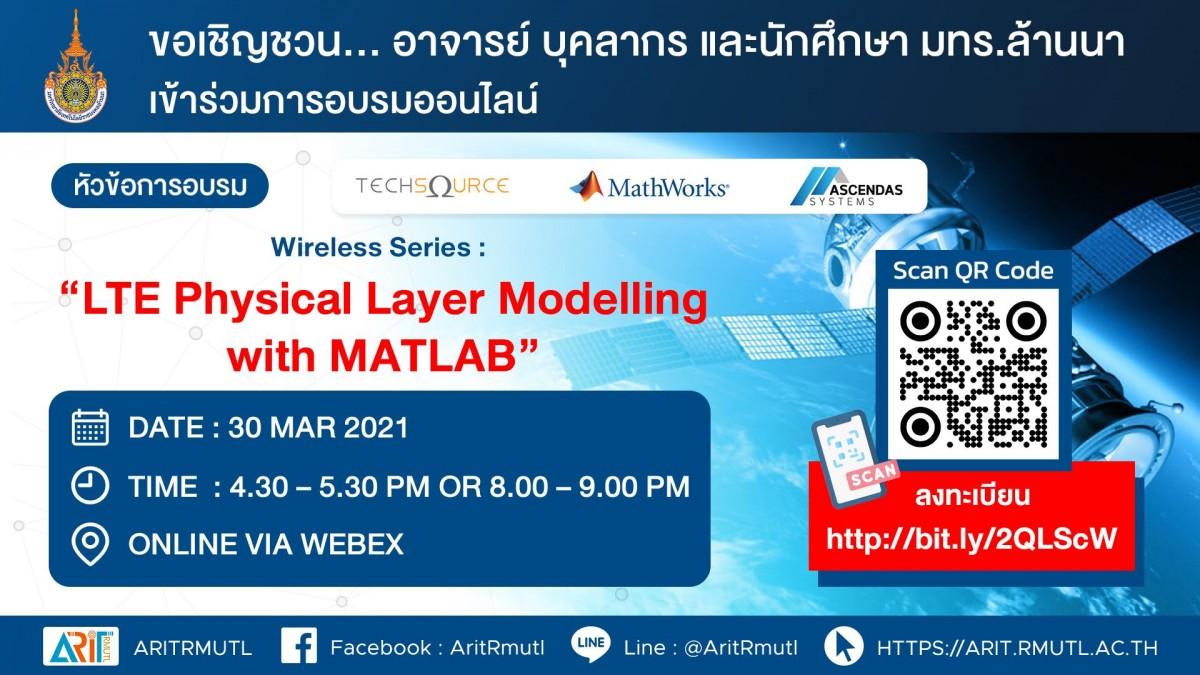 กิจกรรมประชาสัมพันธ์ : หลักสูตรการอบรมออนไลน์ Wireless Series : LTE Physical Layer Modelling with MATLAB