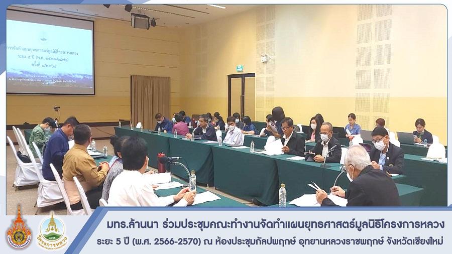 มทร.ล้านนา ร่วมประชุมคณะทำงานจัดทำแผนยุทธศาสตร์มูลนิธิโครงการหลวง ระยะ 5 ปี (พ.ศ. 2566-2570)