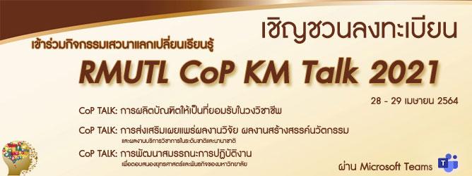 การเสวนาแลกเปลี่ยนเรียนรู้ RMUTL KM CoP TALK 2564ผ่านระบบออนไลน์ Microsoft Teams