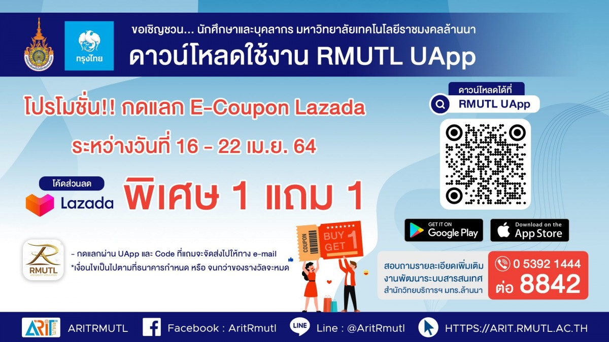 ขอเชิญชวน...นักศึกษา และบุคลากร มทร.ล้านนา : ดาวน์โหลดใช้งาน RMUTL UApp