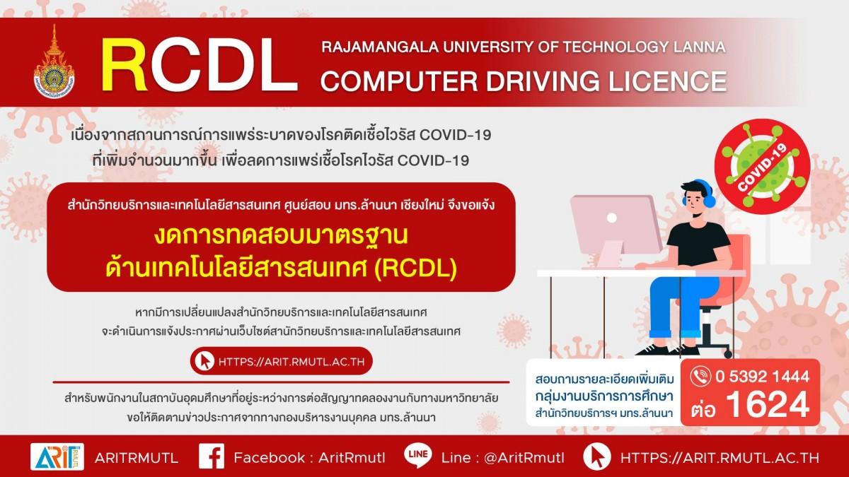 ข่าวประชาสัมพันธ์ : แจ้งงดการทดสอบมาตรฐานด้านเทคโนโลยีสารสนเทศ (RCDL)