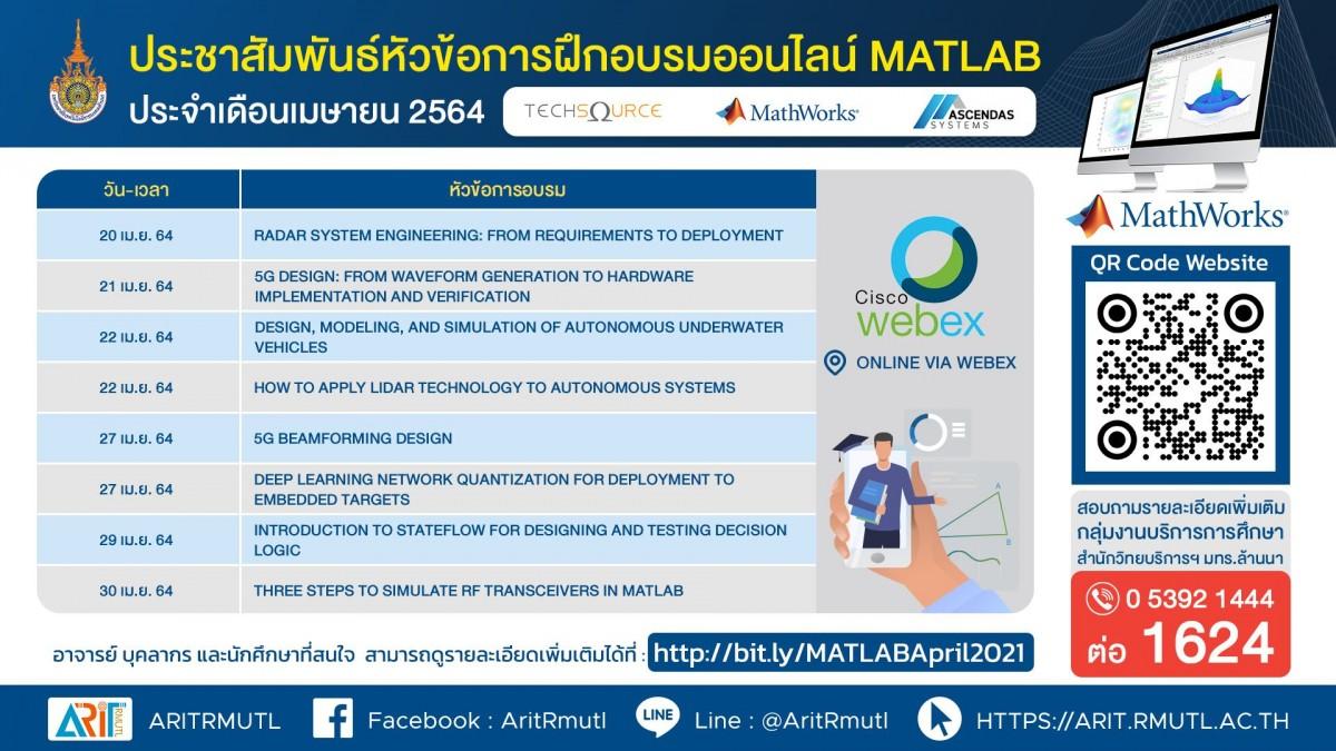 กิจกรรมประชาสัมพันธ์ : ขอเชิญชวนอาจารย์ บุคลากร นักวิจัยและนักศึกษา มทร.ล้านนา เข้ารับการอบรมออนไลน์ MATLAB and Simulink products Online Training