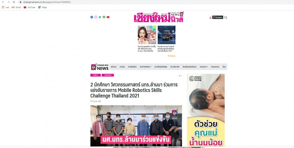 News Clipping-นักศึกษา วิศวกรรมศาสตร์ มทร.ล้านนา ร่วมการแข่งขันรายการ Mobile Robotics Skills Challenge Thailand 2021