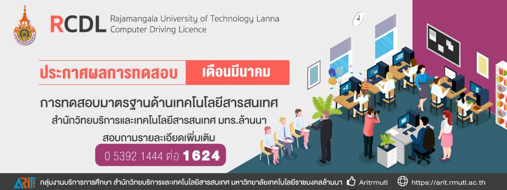 ประกาศผลการทดสอบมาตรฐานด้านเทคโนโลยีสารสนเทศ (RCDL) เดือนมีนาคม 2564