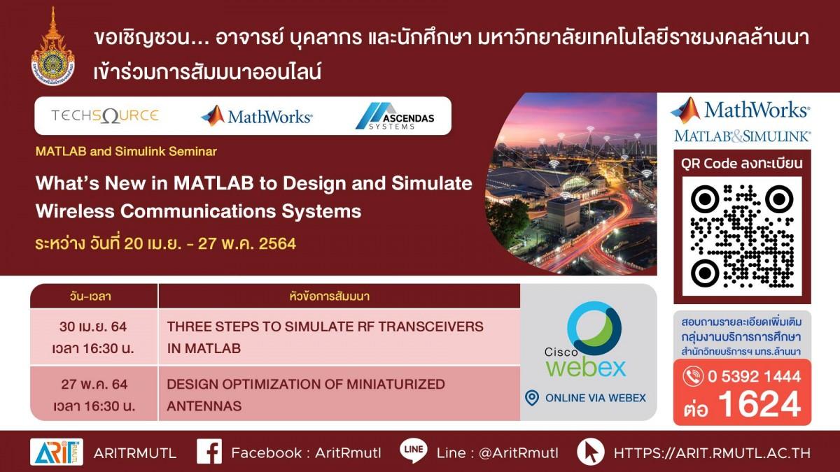 กิจกรรมประชาสัมพันธ์ : หลักสูตรการอบรมออนไลน์ What's New in MATLAB to Design and Simulate Wireless Communications System