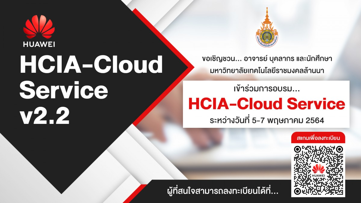 ข่าวประชาสัมพันธ์ : ขอเชิญชวน...อาจารย์ บุคลากร และนักศึกษา มทร.ล้านนา ร่วมอบรม HCIA-Cloud Service  (5-7 พ.ค.64)
