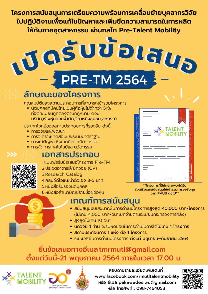 หน่วยงานร่วมดำเนินโครงการ Talent Mobility มทร.ล้านนา ขอประชาสัมพันธ์และชี้แจงเกี่ยวกับการสนับสนุนงบประมาณโครงการ Pre-Talent Mobility 2564
