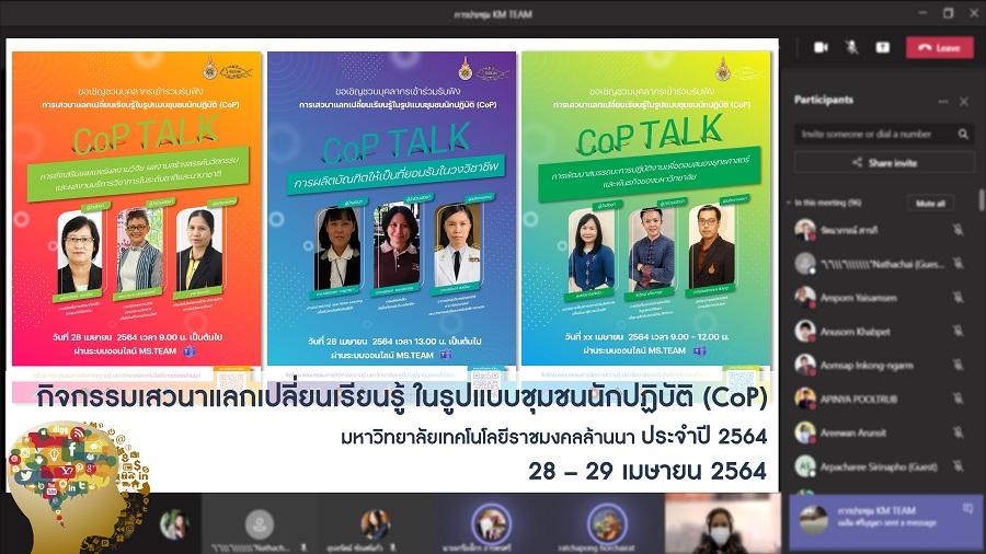 กิจกรรมเสวนาแลกเปลี่ยนเรียนรู้ RMUTL KM CoP TALK 2564