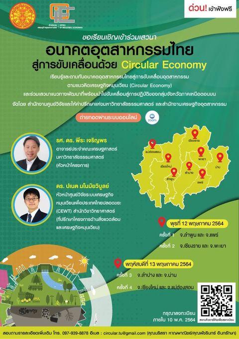 ขอเรียนเชิญคณาจารย์ บุคลากร นักศึกษา เข้าร่วมการเสวนาอนาคตอุตสาหกรรมไทย สู่การขับเคลื่อนด้วย Circular Economy
