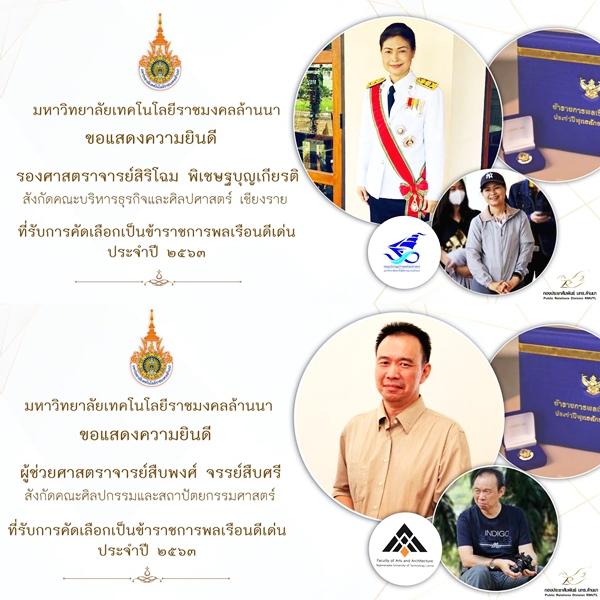 มทร.ล้านนา ขอแสดงความยินดีกับคณาจารย์ มทร.ล้านนา ที่ได้รับเลือกเป็นข้าราชการดีเด่นประจำปี 2563