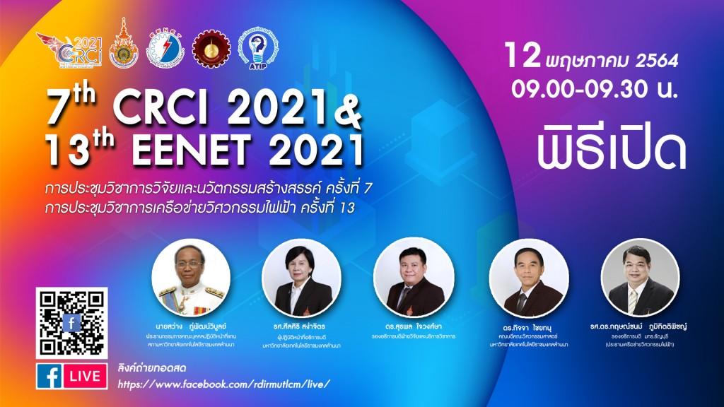 มทร.ล้านนา จัดประชุมวิชาวิจัย CRCI 2021 ผ่านแอป Microsoft Teams