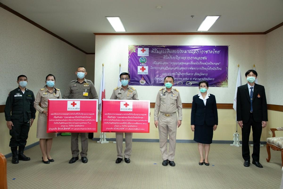 พิธีมอบเงินงบประมาณสภากาชาดไทยที่ได้รับบริจาคจากภาคเอกชนเพื่อสนับสนุน