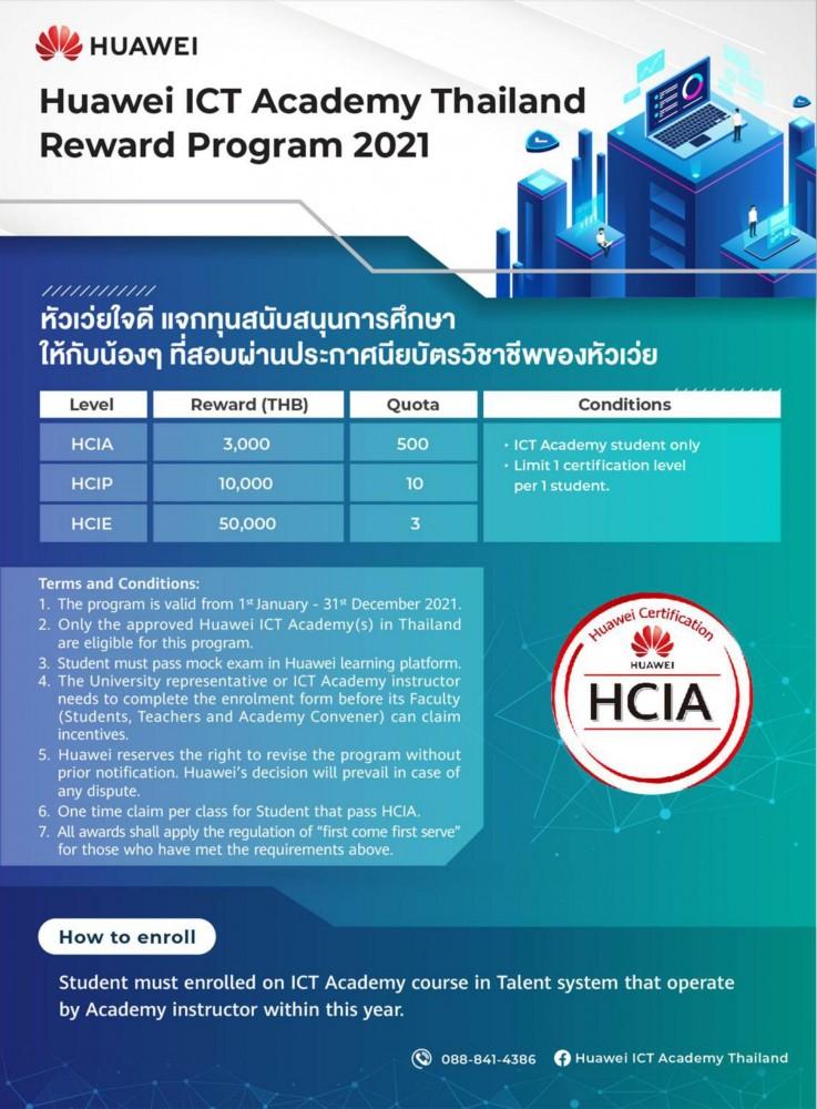ประชาสัมพันธ์  Huawei ICT Academy Reward Program 2021