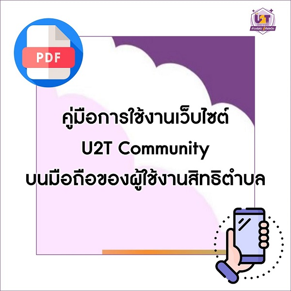 คู่มือการใช้งานเว็บไซต์ U2T Community บนมือถือของผู้ใช้งานสิทธิตำบล