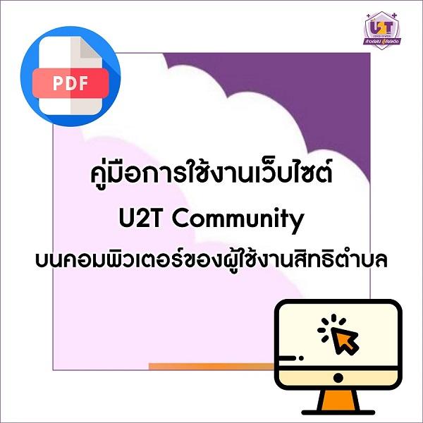 คู่มือการใช้งานเว็บไซต์ U2T Community บนคอมพิวเตอร์ของผู้ใช้งานสิทธิตำบล