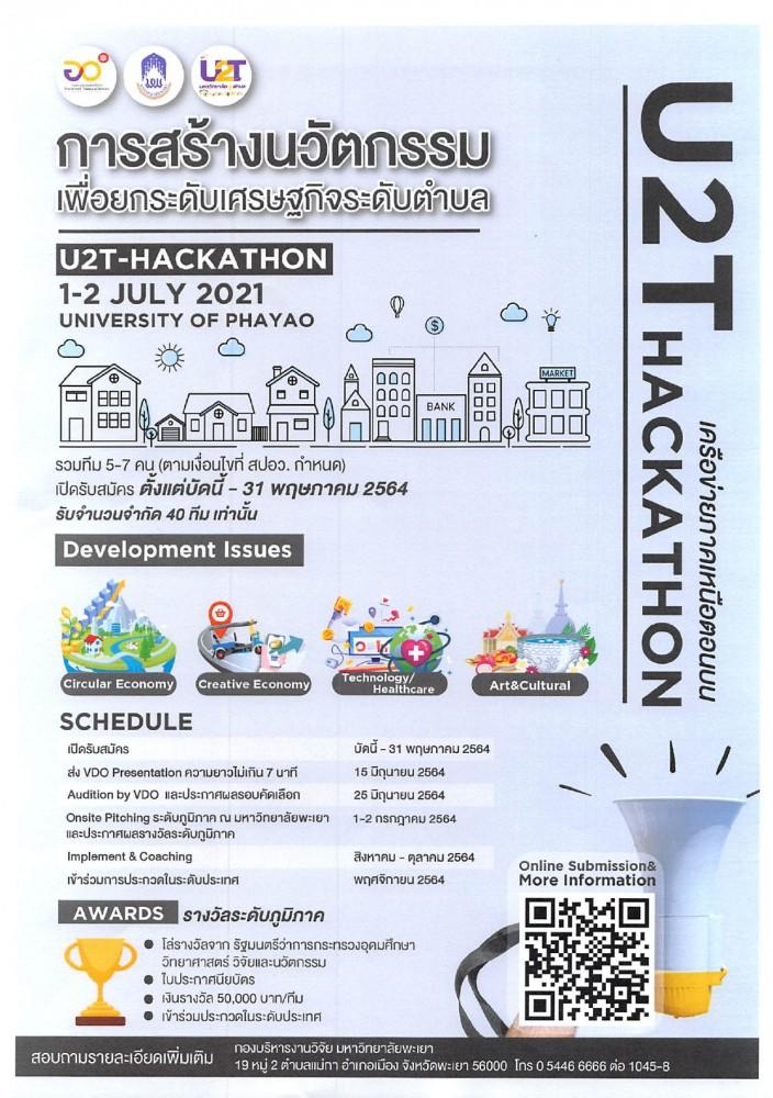 """โครงการ """"การแข่งขัน Hackathon ภายใต้โครงการยกระดับเศรษฐกิจและสังคมรายตำบล (มหาวิทยาลัยสู่ตำบล สร้างรากแก้วให้ประเทศ) ระดับภูมิภาค"""" ประจำปีงบประมาณ พ.ศ. 2564"""