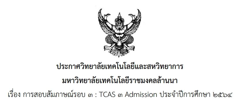 วิทยาลัยเทคโนโลยีและสหวิทยาการ แจ้งการสอบสัมภาษณ์ TCAS3 Admission ประจำปีการศึกษา2564