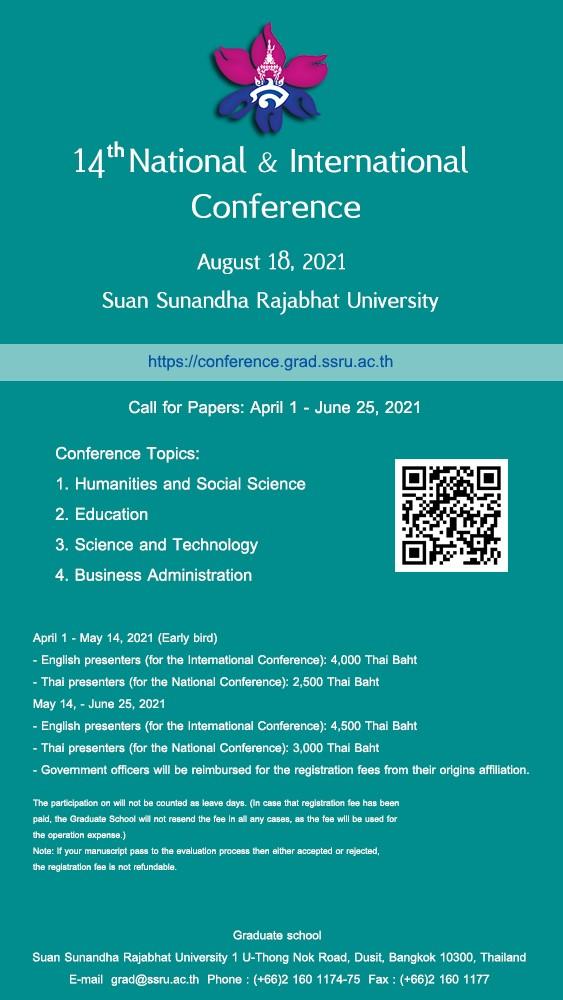 เชิญชวนนำเสนอผลงานวิจัยในการประชุมวิชาการระดับชาติและนานาชาติ ครั้งที่ 14