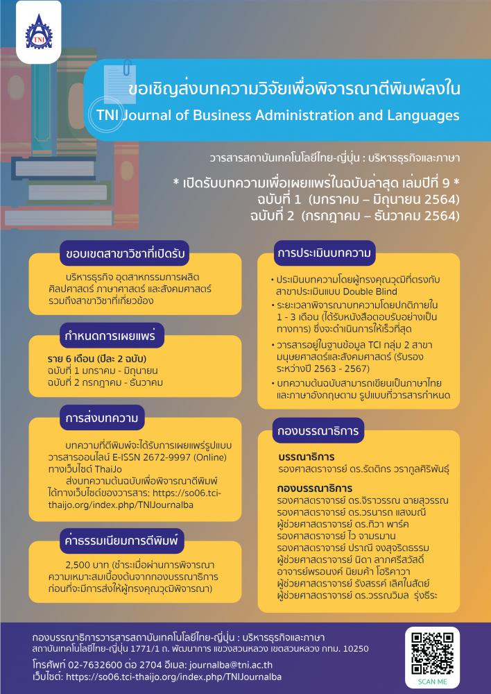 เชิญชวนส่งบทความวิจัยเพื่อตีพิมพ์ใน TNI Journal of Engineering Administration and Languages