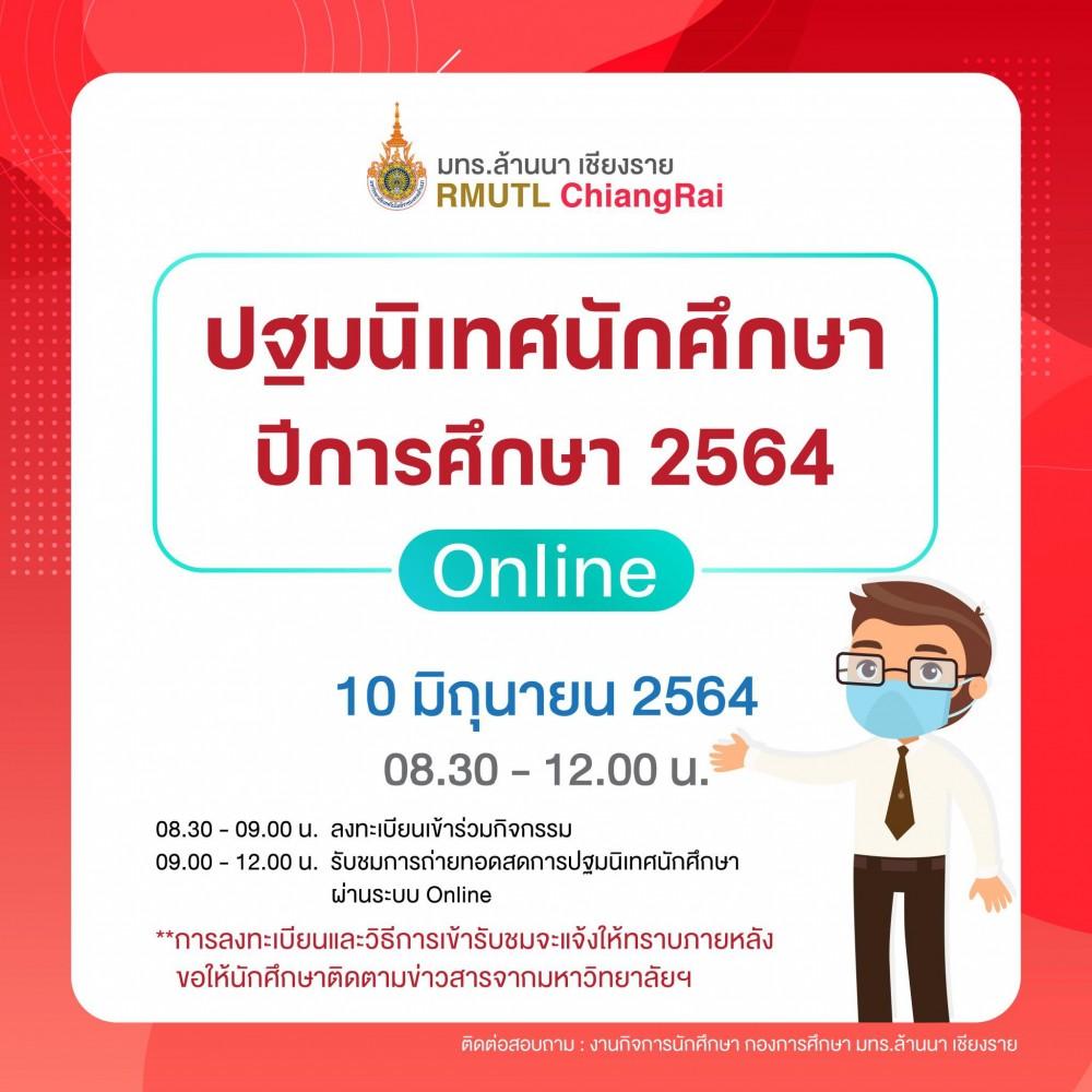 ปฐมนิเทศนักศึกษา ปีการศึกษา 2564 (Online)
