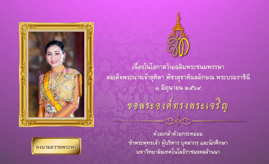 ขอเชิญร่วมลงนามวายพระพรชัยมงคล เนื่องในโอกาสวันเฉลิมพระชนมพรรษา สมเด็จพระนางเจ้าสุทิดา พัชรสุธาพิมลลักษณ พระบรมราชินี