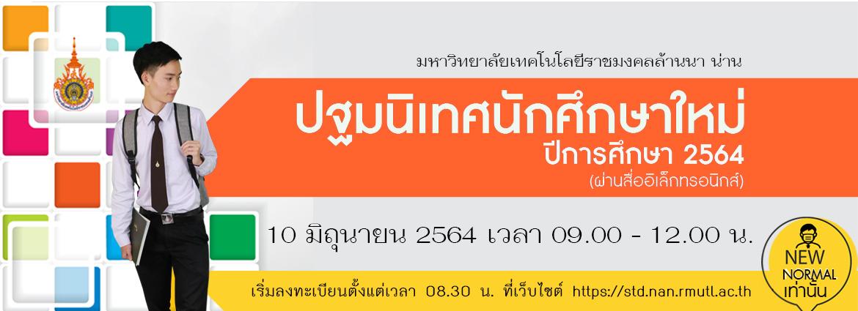 ปฐมนิเทศนักศึกษาใหม่ มทร.ล้านนา น่าน ปีการศึกษา 2564 วันที่ 10 มิ.ย. 2564