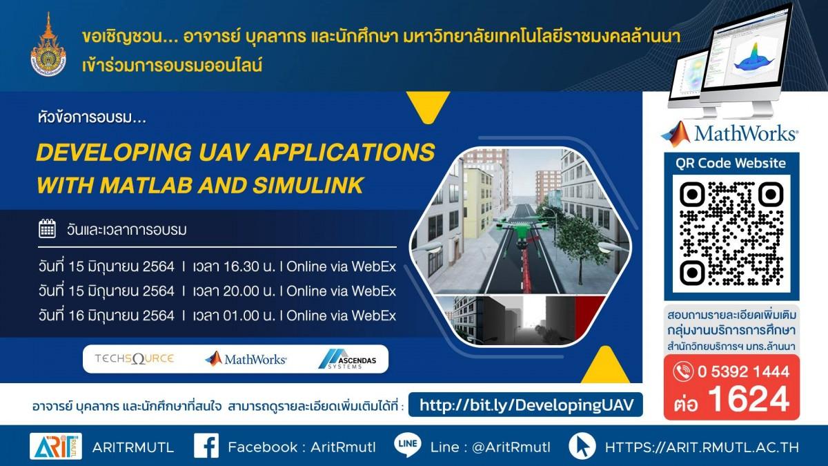 กิจกรรมการประชาสัมพันธ์ : Developing UAV Applications with MATLAB and Simulink