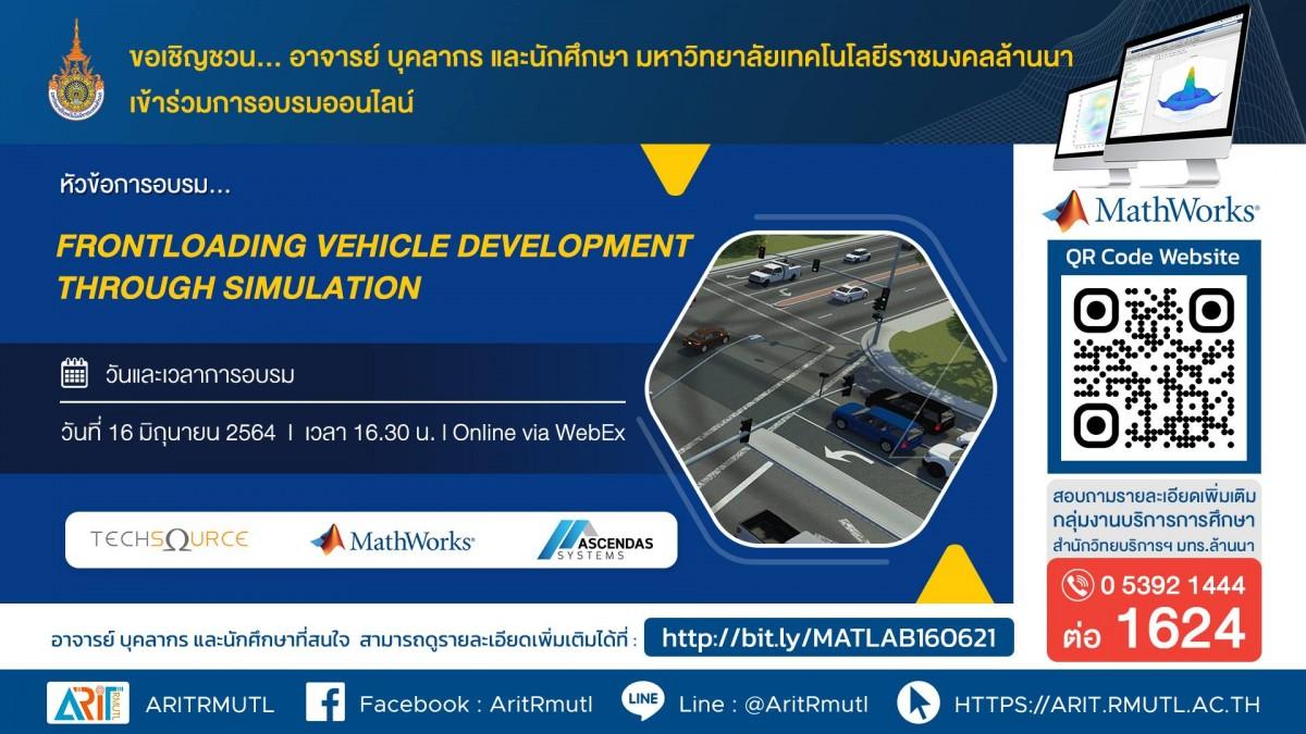 กิจกรรมประชาสัมพันธ์ : Frontloading Vehicle Development through simulation