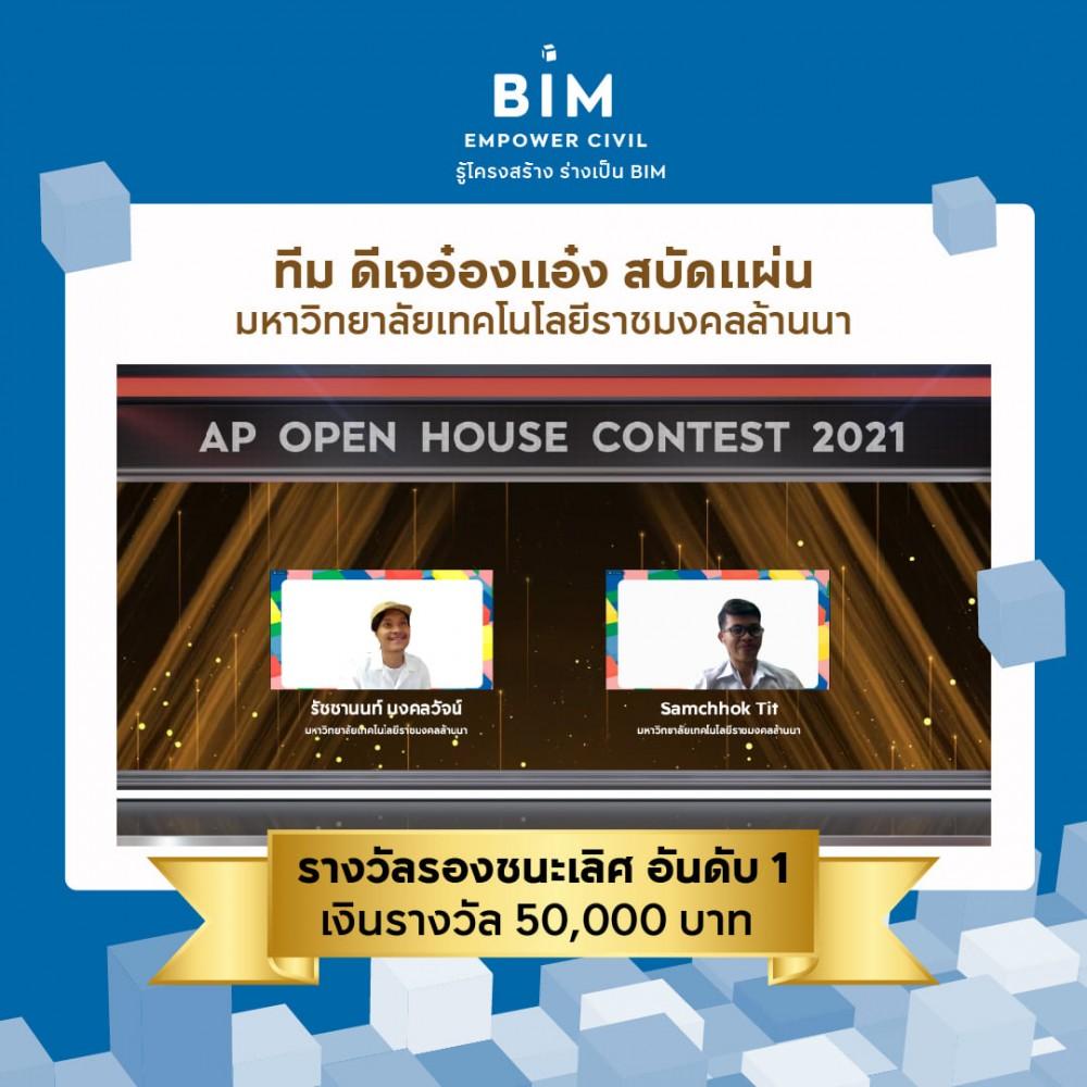 นักศึกษาหลักสูตรวิศวกรรมโยธา คณะวิศวกรรรมศาสตร์ มทร.ล้านนา ได้รับรางวัลรองชนะเลิศอันดับ 1 การประกวด AP OPEN HOUSE 2021 (CONTEST) : BIM EMPOWER CIVIL