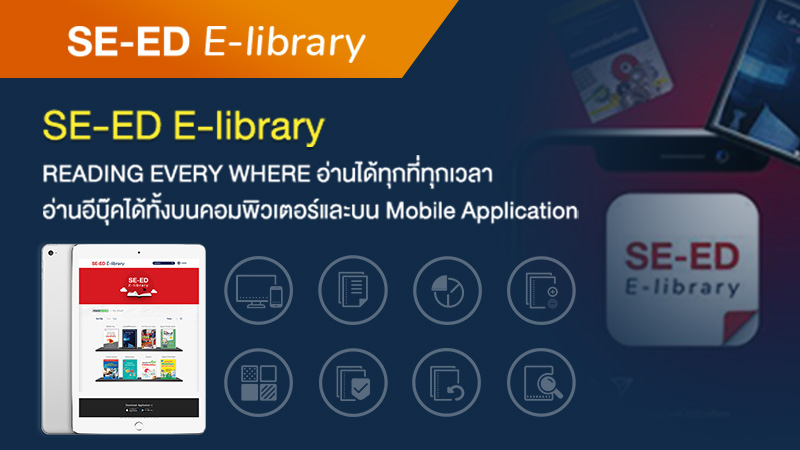 ขอเชิญใช้บริการหนังสืออิเล็กทรอนิกส์ E - Book SE-ED E-Library