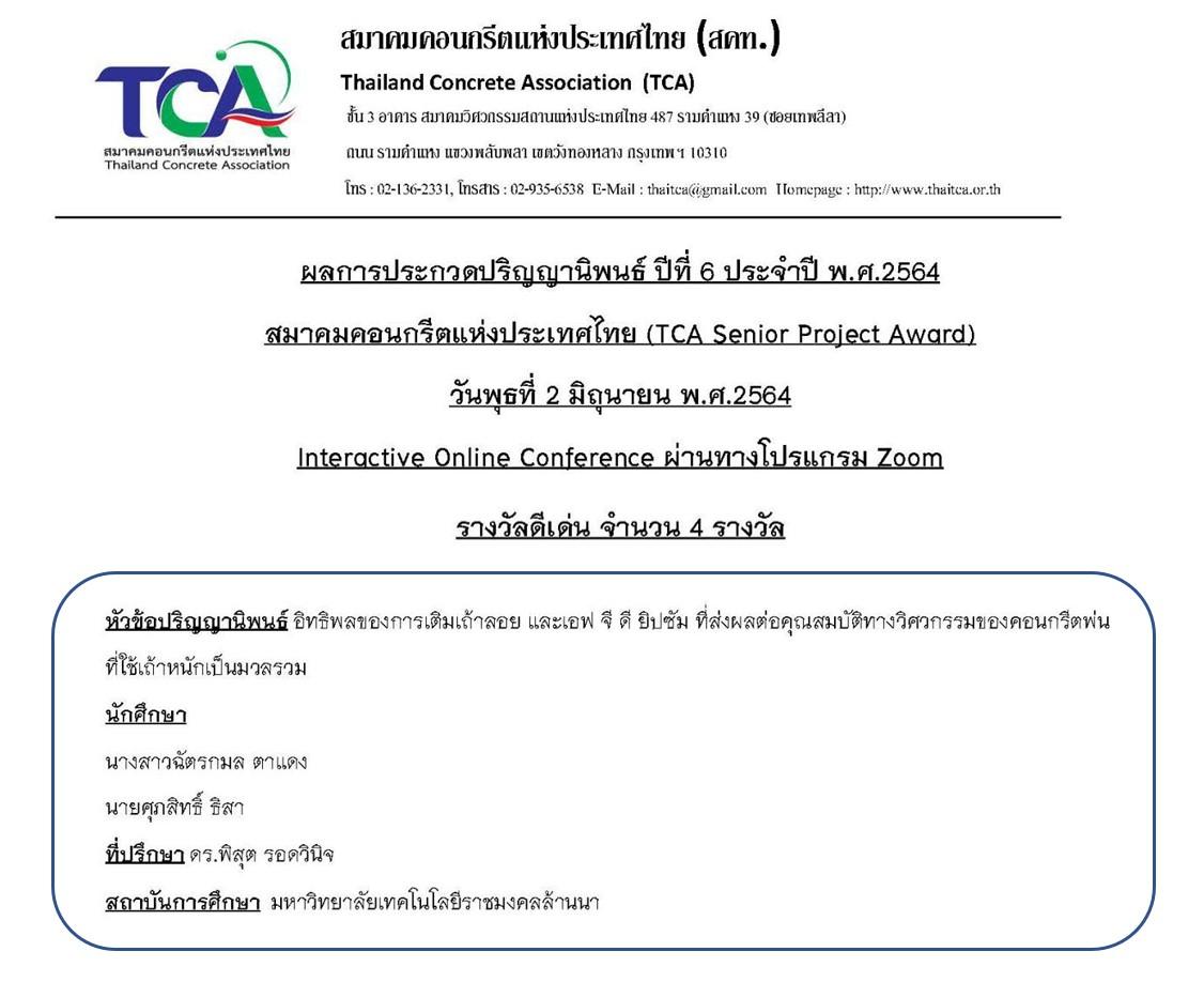 นักศึกษา วศ.บ.ยธ. มทร.ล้านนา คณะวิศวกรรมศาสตร์ เชียงใหม่ รับรางวัลดีเด่นจากการประกวดปริญญานิพนธ์  ปีที่ 6 ประจำปี พ.ศ. 2564 จัดโดยสมาคมคอนกรีตแห่งประเทศไทย