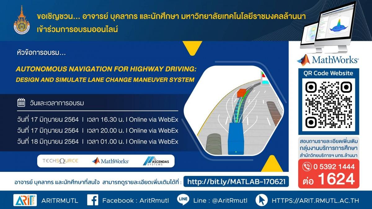 กิจกรรมประชาสัมพันธ์ : Autonomous Navigation for Highway Driving: Design and Simulate Lane Change Maneuver System