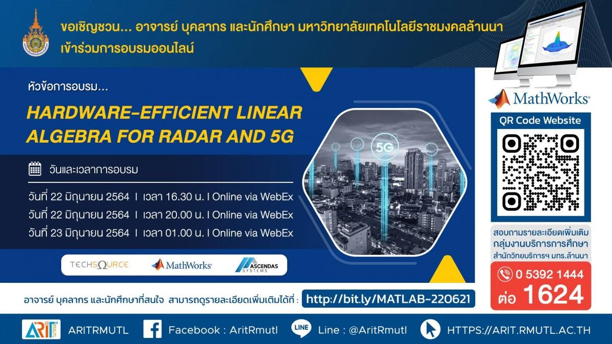 กิจกรรมประชาสัมพันธ์ : Hardware-Efficient Linear Algebra for Radar and 5G