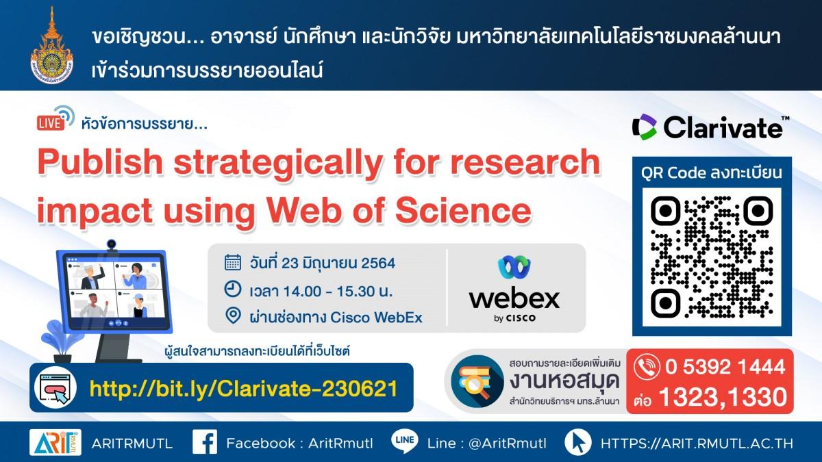 ขอเชิญชวน..อบรมออนไลน์ หัวข้อ : Publish strategically for research impact using Web of Science