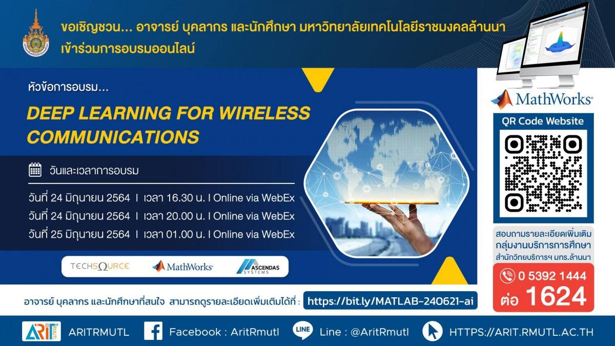 กิจกรรมประชาสัมพันธ์ : Deep Learning for Wireless Communications