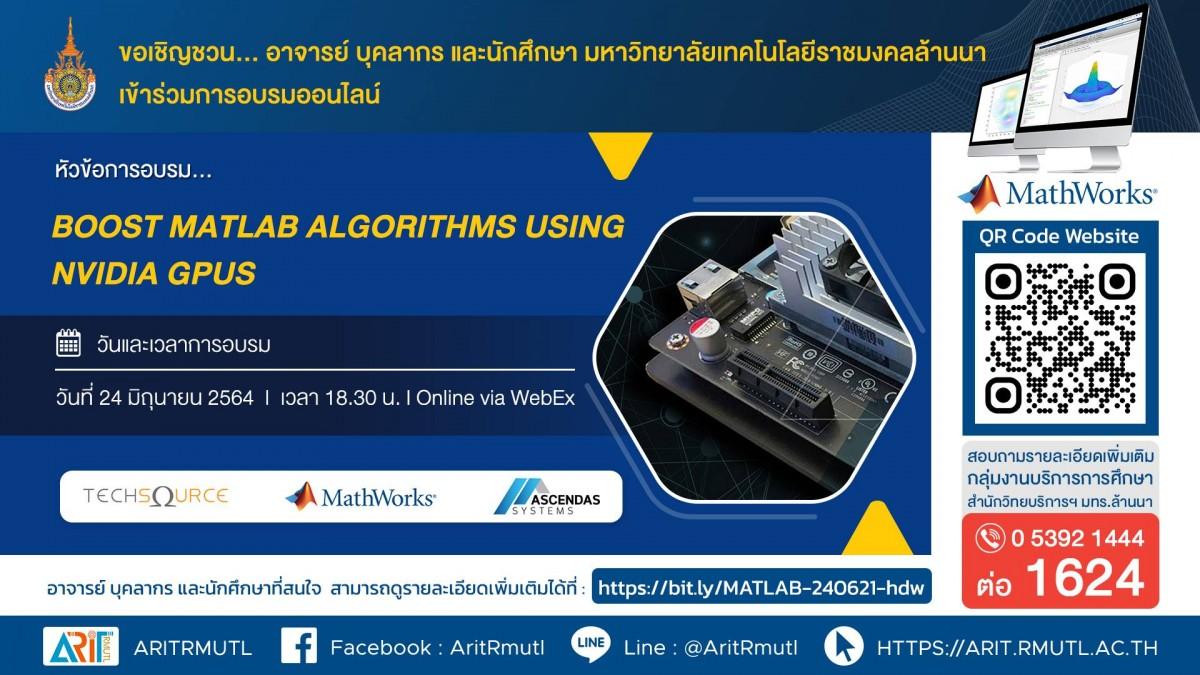 กิจกรรมประชาสัมพันธ์ : Boost MATLAB algorithms using NVIDIA GPUs