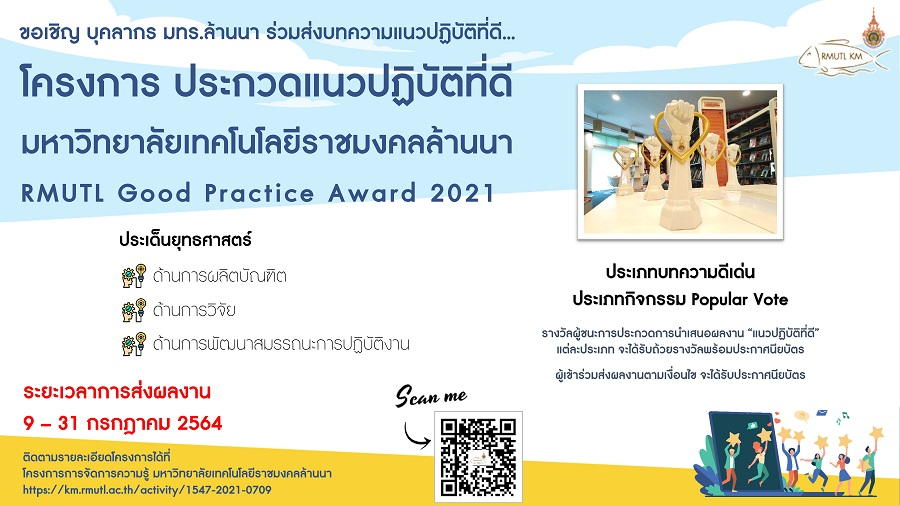 ขอเชิญ บุคลากร มทร.ล้านนา ร่วมส่งบทความแนวปฏิบัติที่ดี โครงการ ประกวดแนวปฏิบัติที่ดี มหาวิทยาลัยเทคโนโลยีราชมงคลล้านนา ( RMUTL Good Practice Award 2021)