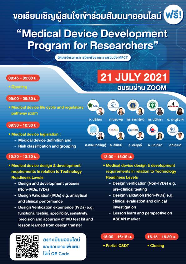 """ประชาสัมพันธ์สัมมนาออนไลน์เรื่อง """"Medical Device Development Program for Researchers"""""""