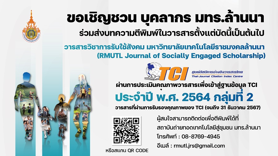 ขอเชิญชวน บุคลากร มทร.ล้านนา ร่วมส่งบทความตีพิมพ์ในวารสารวารสารวิชาการรับใช้สังคม มทร.ล้านนา