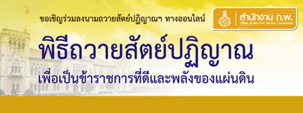 พิธีถวายสัตย์ปฏิญาณเพื่อเป็นข้าราชการที่ดีและพลังของแผ่นดิน เนื่องในวันเฉลิมพระชนมพรรษาพระบาทสมเด็จพระเจ้าอยู่หัว ๒๘ กรกฎาคม ๒๕๖๔