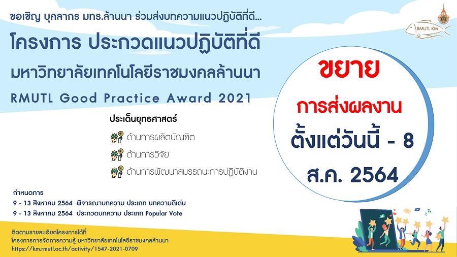 ขยายเวลารับบทความ แนวปฏิบัติที่ดี โครงการ ประกวดแนวปฏิบัติที่ดี มหาวิทยาลัยเทคโนโลยีราชมงคลล้านนา ( RMUTL Good Practice Award 2021)