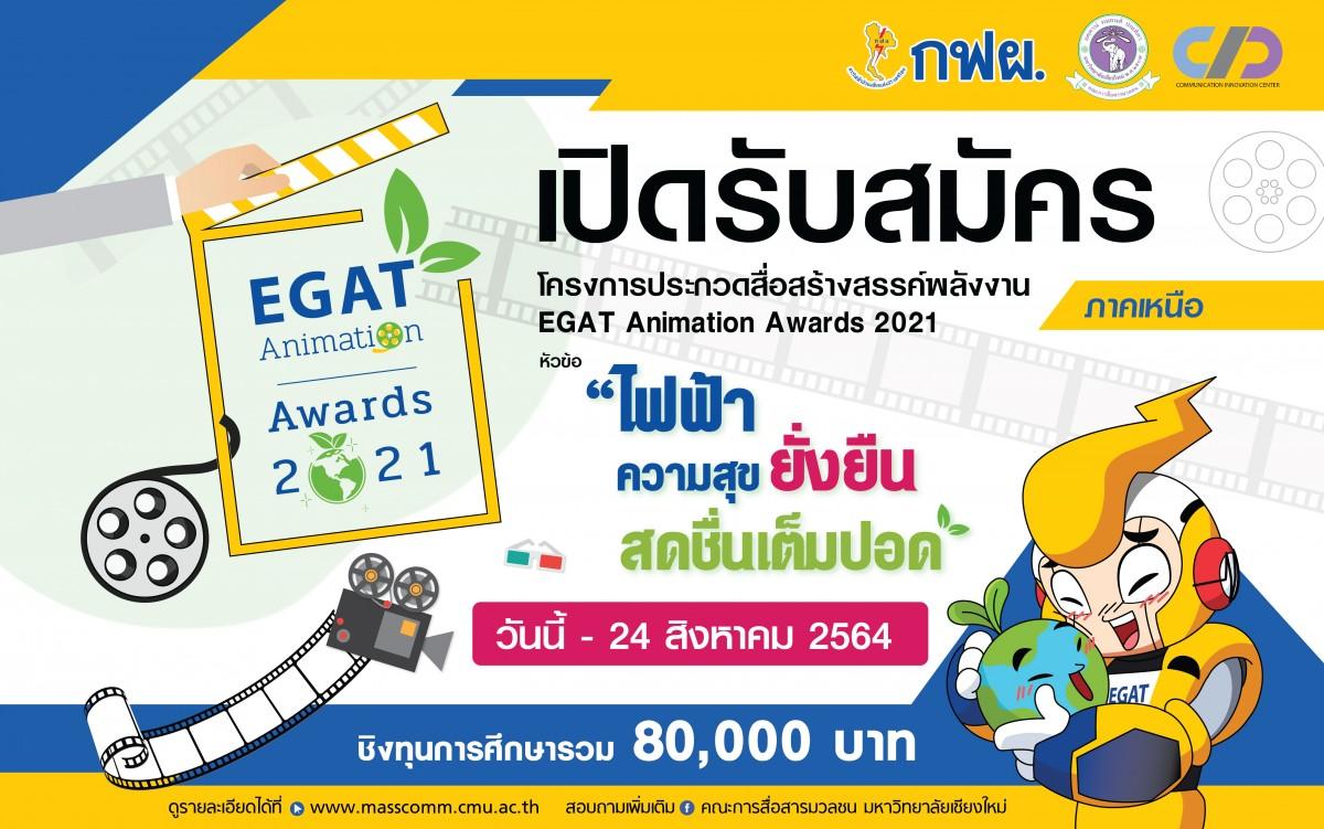เปิดรับสมัครผู้เข้าร่วมการประกวด EGAT Animation Awards 2021 ภาคเหนือ