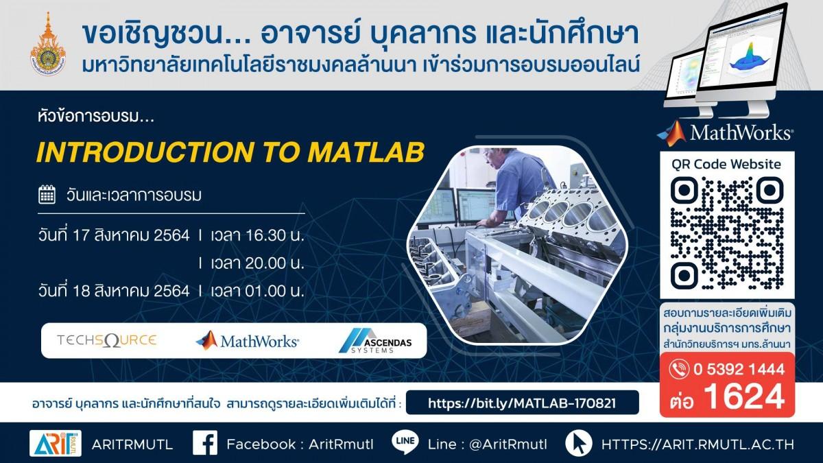 กิจกรรมประชาสัมพันธ์ : แนะนำการใช้งานโปรแกรม MATLAB (Introduction to MATLAB)