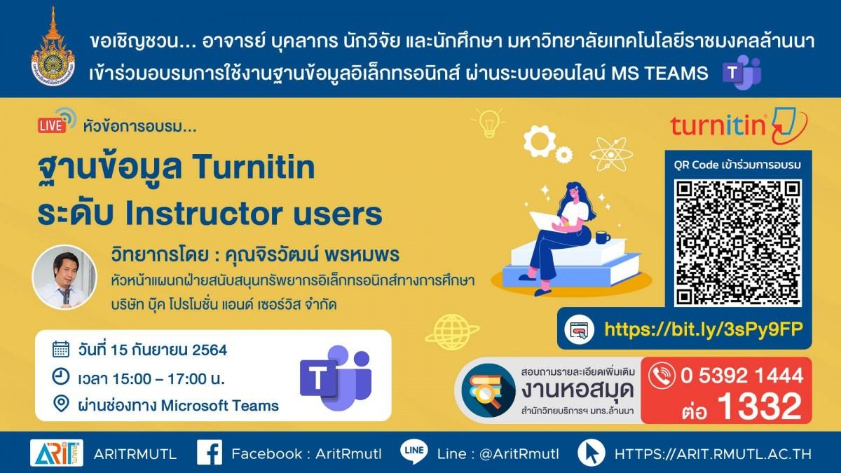 สวส.มทร.ล้านนา : ขอเชิญชวน อาจารย์ บุคลากร นักวิจัย และนักศึกษา มทร.ล้านนา เข้าร่วมอบรม การใช้งานฐานข้อมูล Turnitin ระดับ Instructor users ผ่านระบบออนไลน์ MS Teams