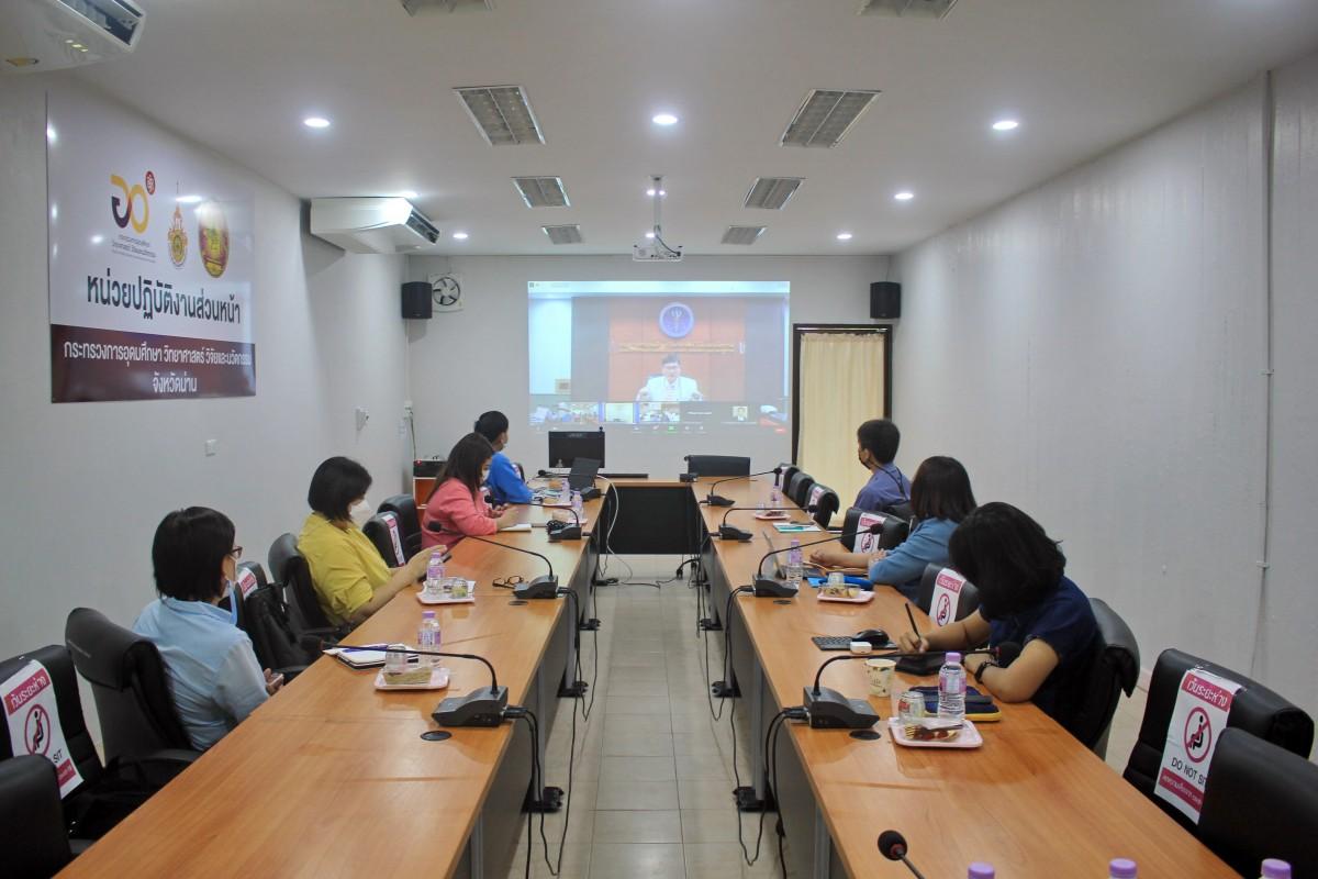 ประชุมหารือหน่วยปฏิบัติการส่วนหน้าของ อว. (อว.ส่วนหน้า) ร่วมกับกระทรวงอุดมศึกษา วิทยาศาสตร์ วิจัยและนวัตกรรม วันที่ 3 ก.ย. 2564
